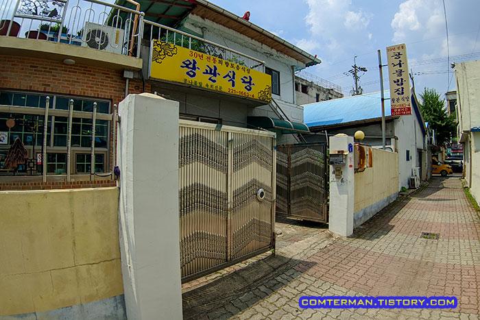 대전 왕관식당