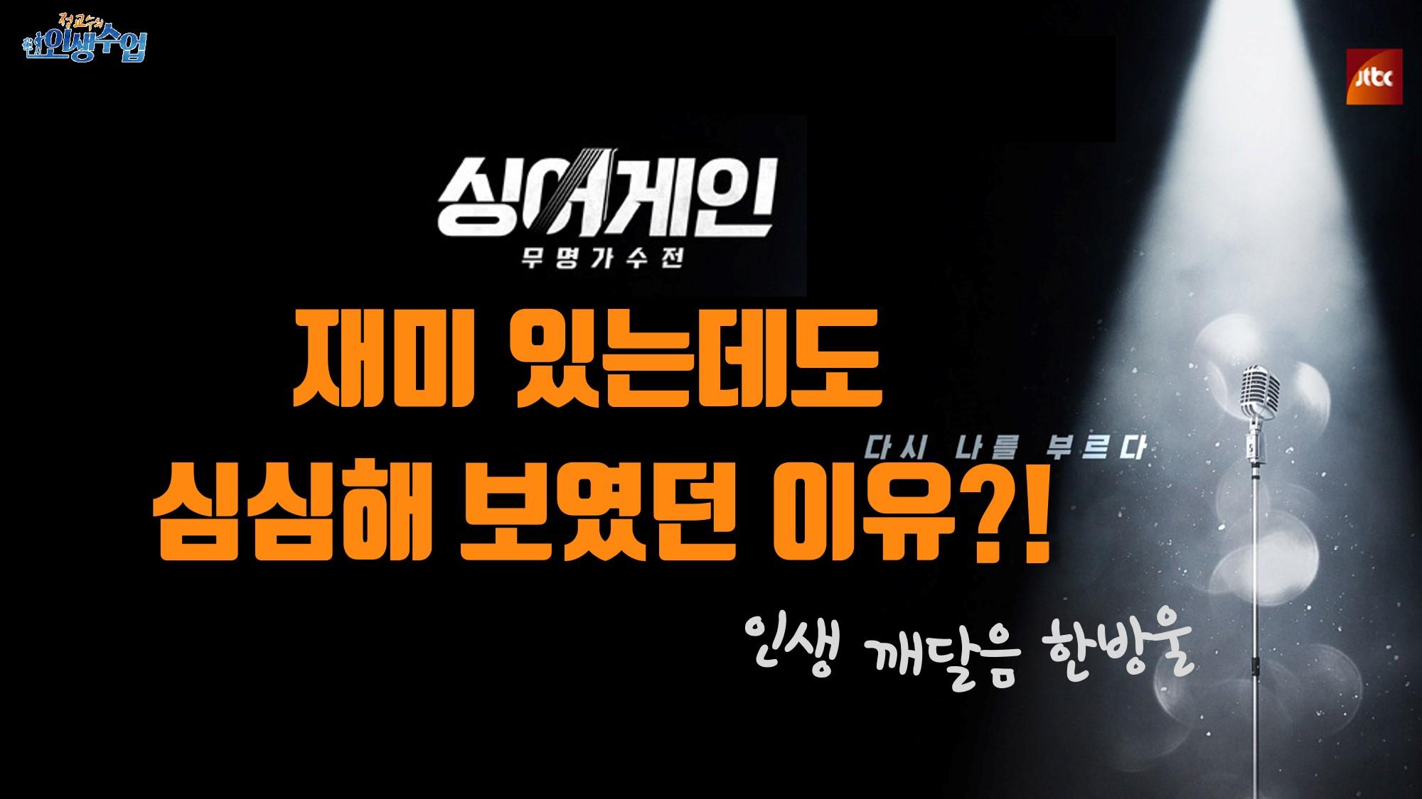 싱어게인리뷰) 분명 재미있는데도 심심해 보였던 이유?! (feat.인생깨달음 한방울)