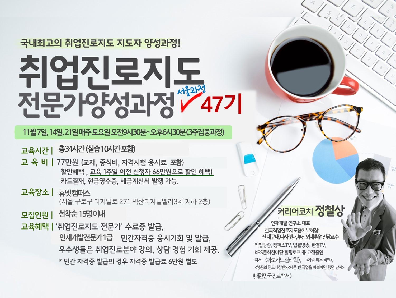 취업진로지도전문가 47기 서울교육과정 모집안내