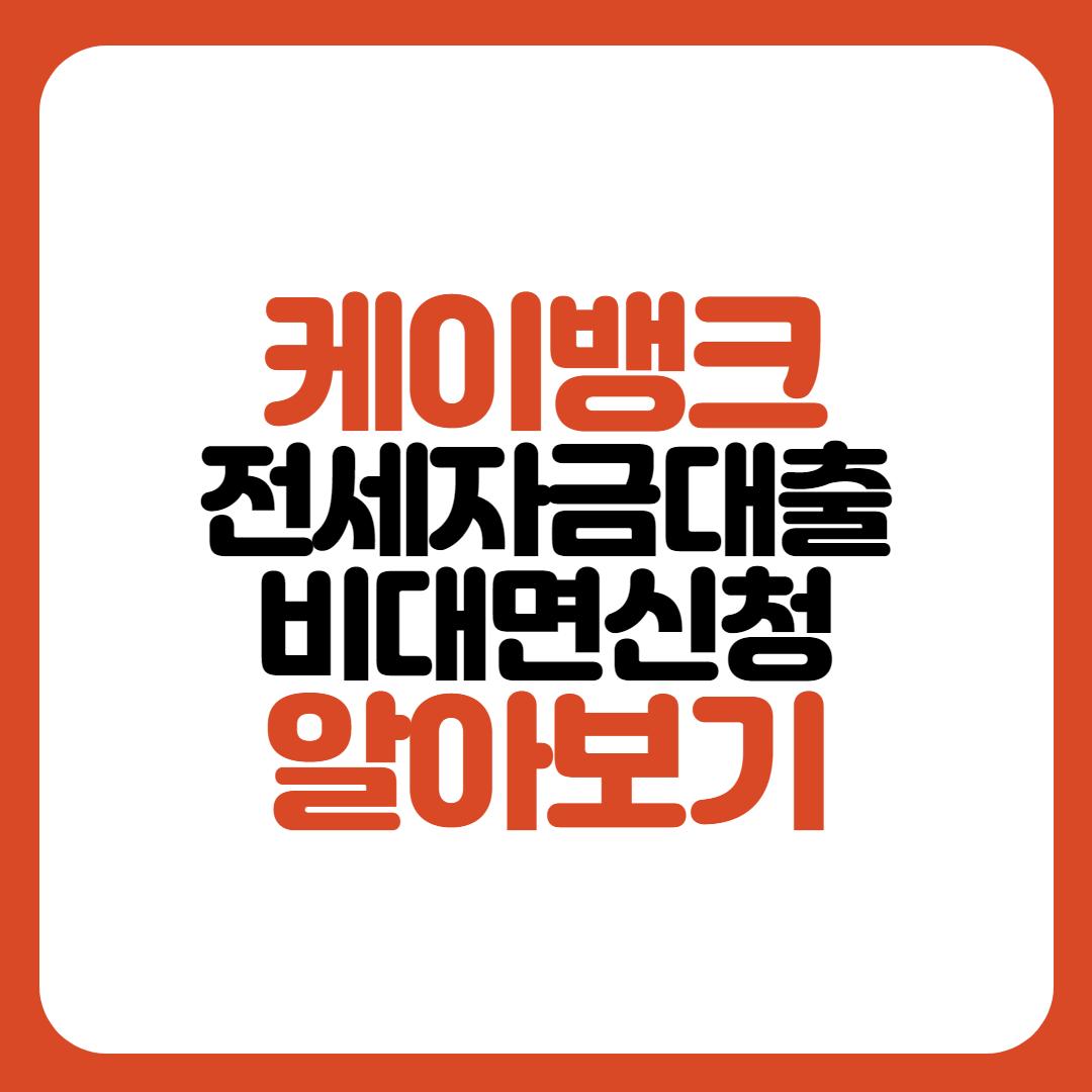 케이뱅크 전세대출