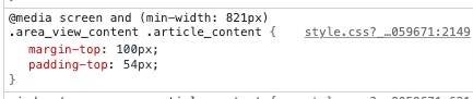 개발자 도구 CSS