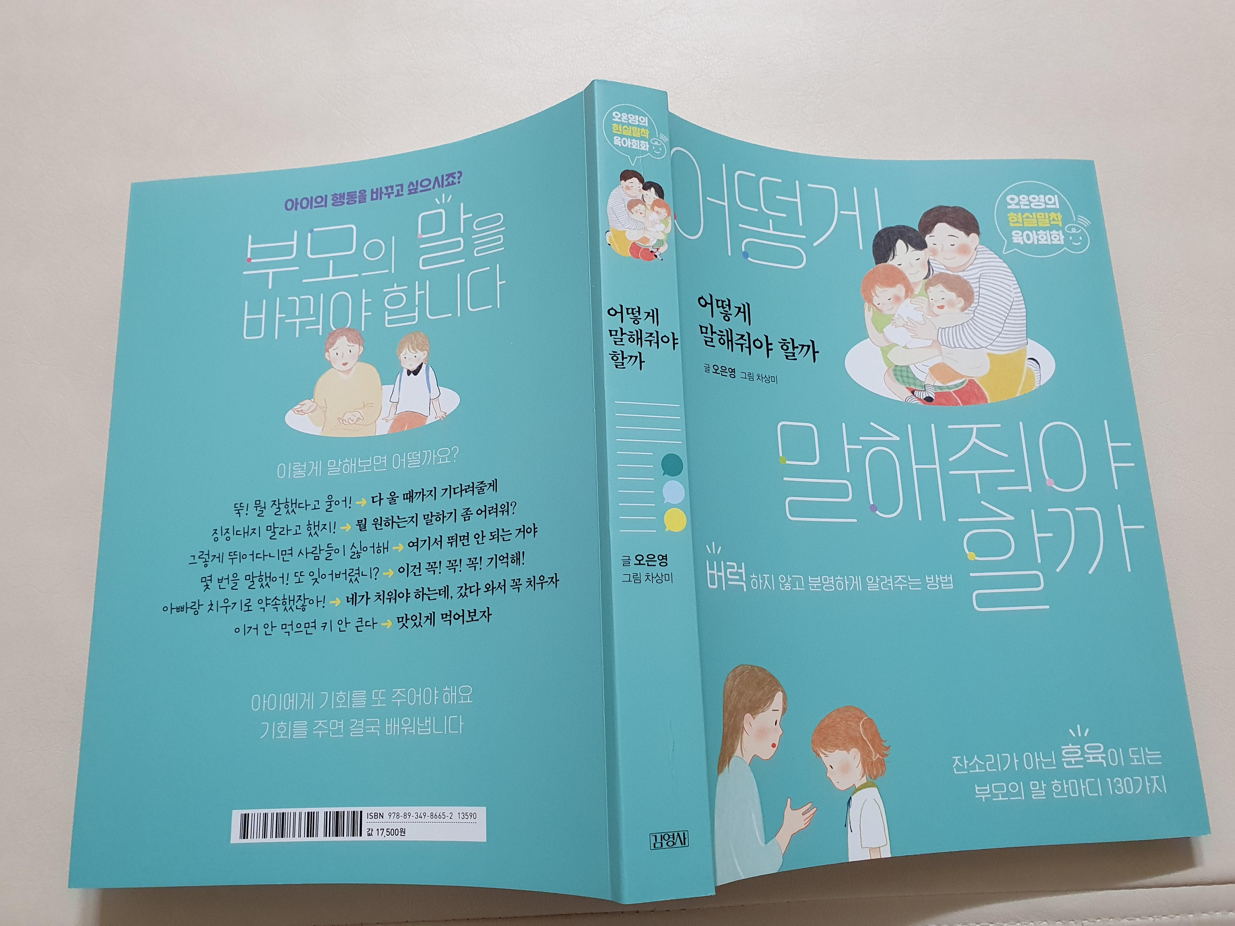어떻게 말해줘야 할까, 오은영 저 : 너무 중요한 부모의 말에 관한 책