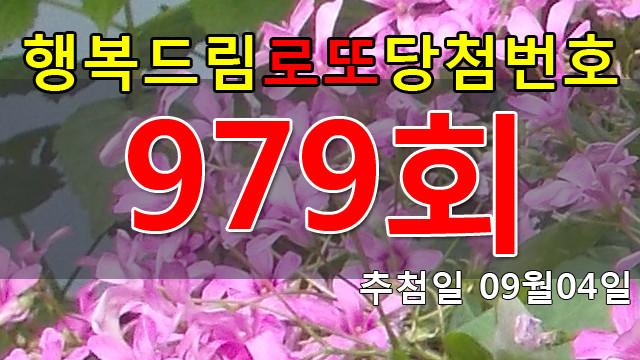 로또979회당첨번호 안내