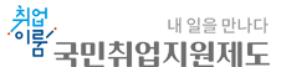 국민취업지원제도-로고