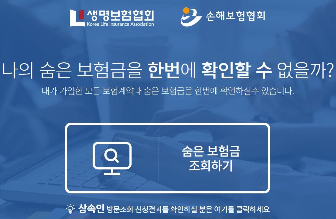 보험가입조회-홈페이지