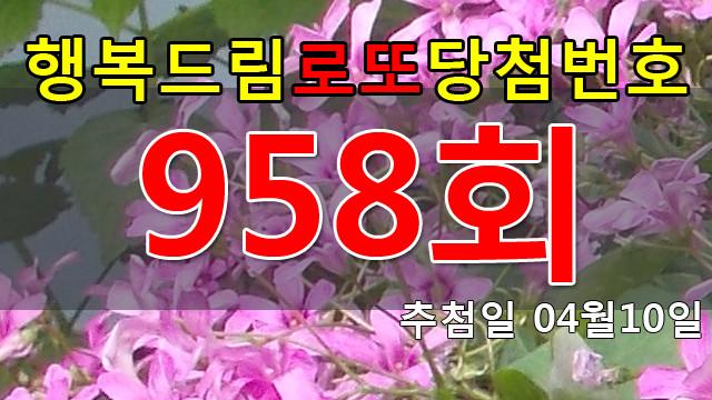 로또958회당첨번호 안내