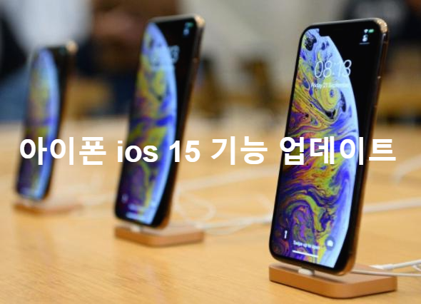 아이폰 ios 15 기능 업데이트