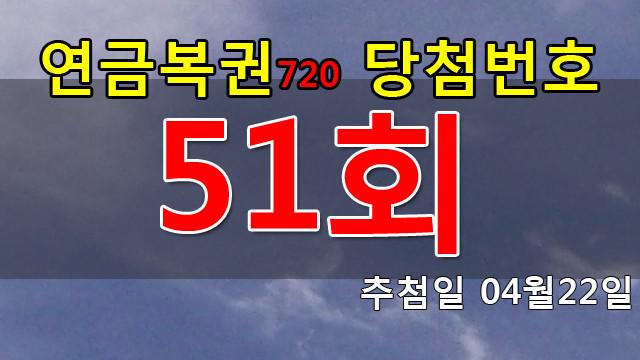 연금복권51회당첨번호 안내