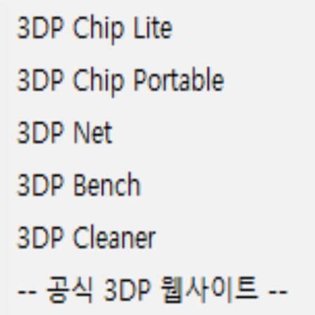 3dp 최신 버전 다운로드