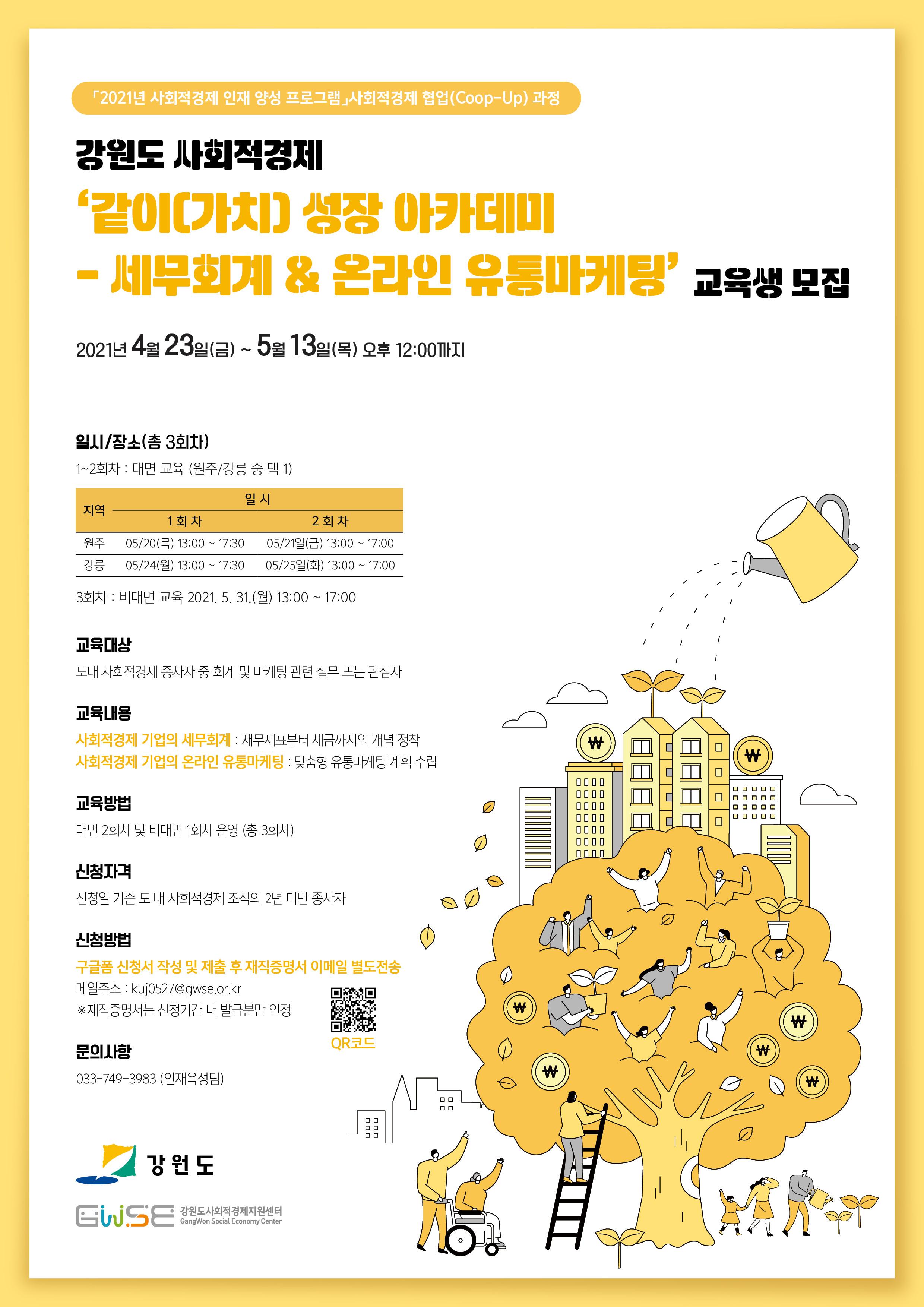 [안내] 강원도사회적경제지원센터 | 강원도 사회적경제 '같이(가치) 성장 아카데미 - 세무회계 & 온라인 유통마케팅'교육생 모집 공고