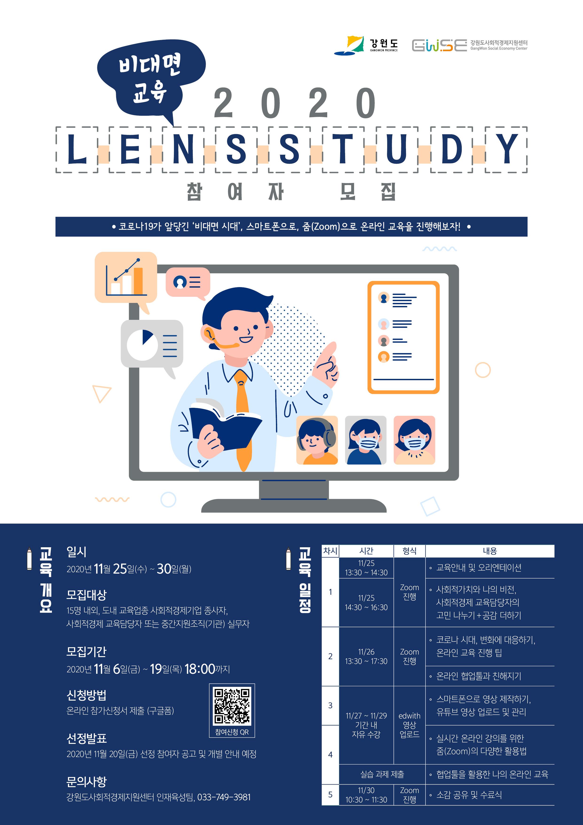 [안내] 강원도사회적경제지원센터 | 2020 LENS(Learning Education N Social economy) Study
