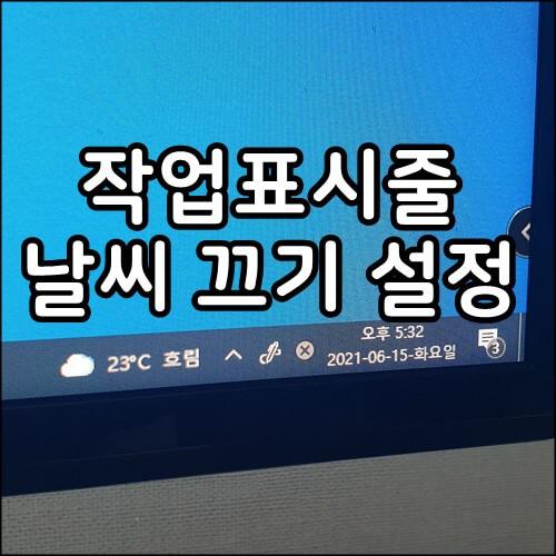 윈도우10-작업표시줄-날씨-끄기-설정-대표-이미지