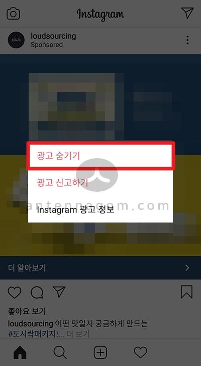 인스타그램 광고 없애기 2