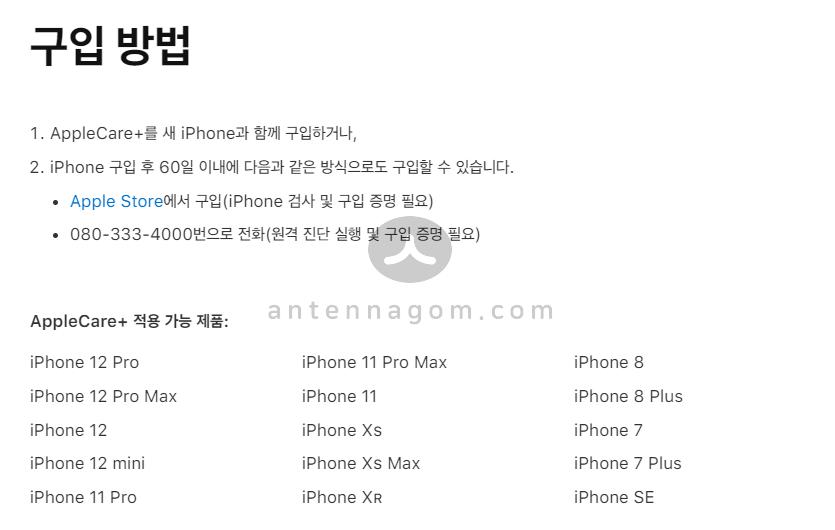 애플 아이폰 애플케어플러스 가입하는 방법 5