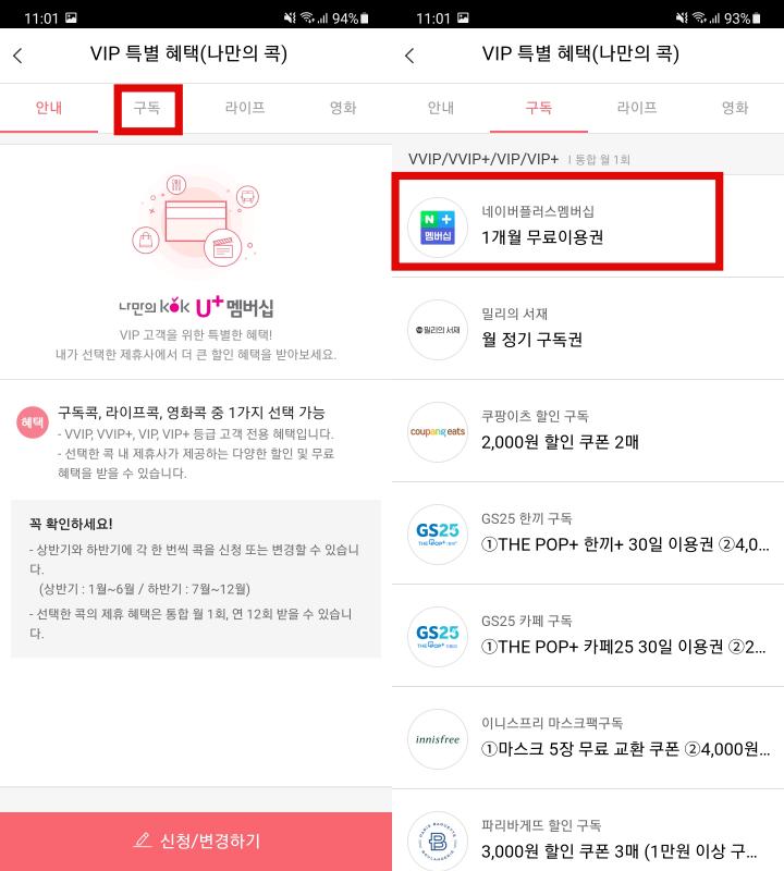 유플러스-멤버십-티빙-무료-이용방법 data-ke-mobilestyle=