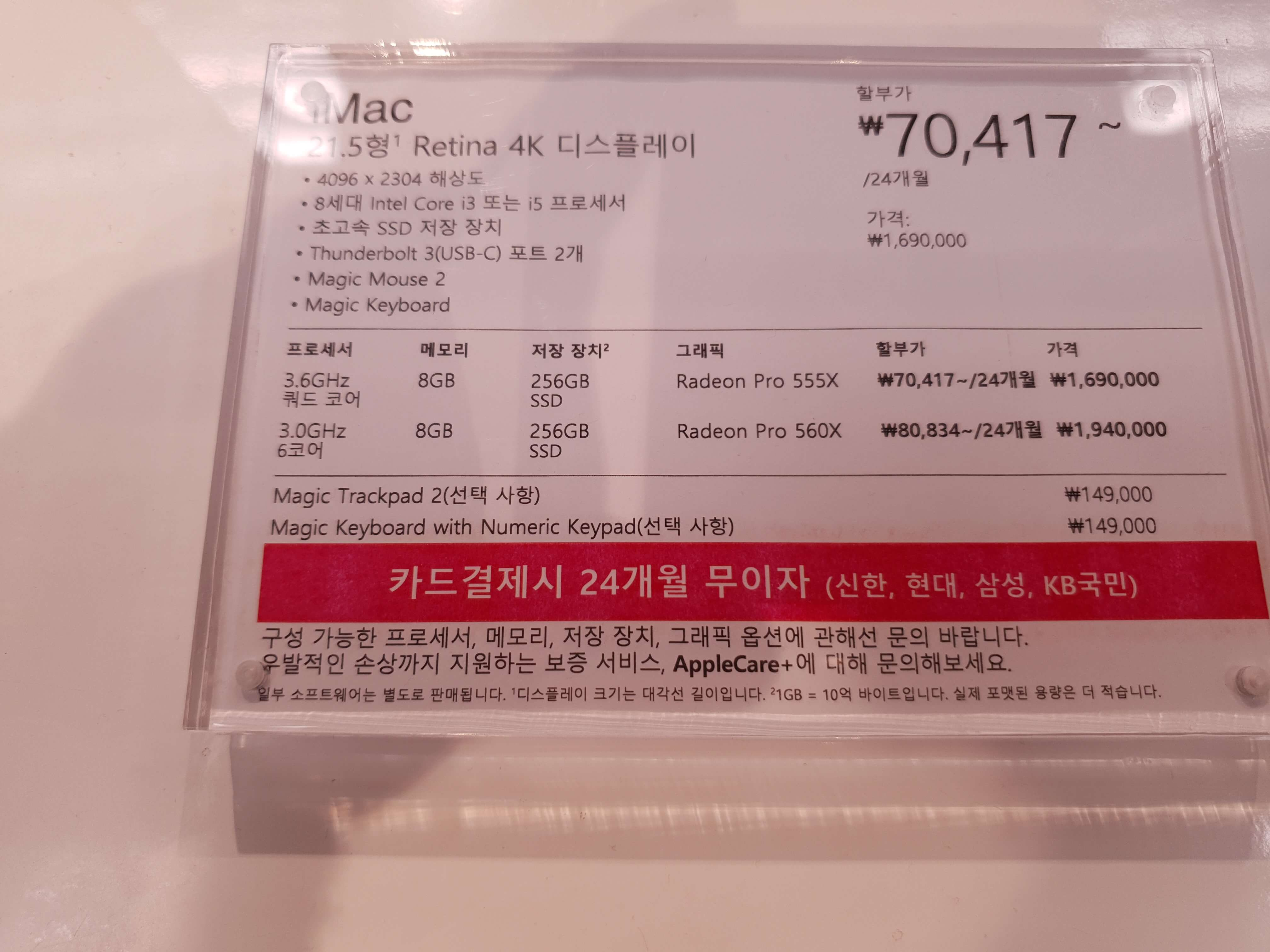 아이맥-21.5인치-가격