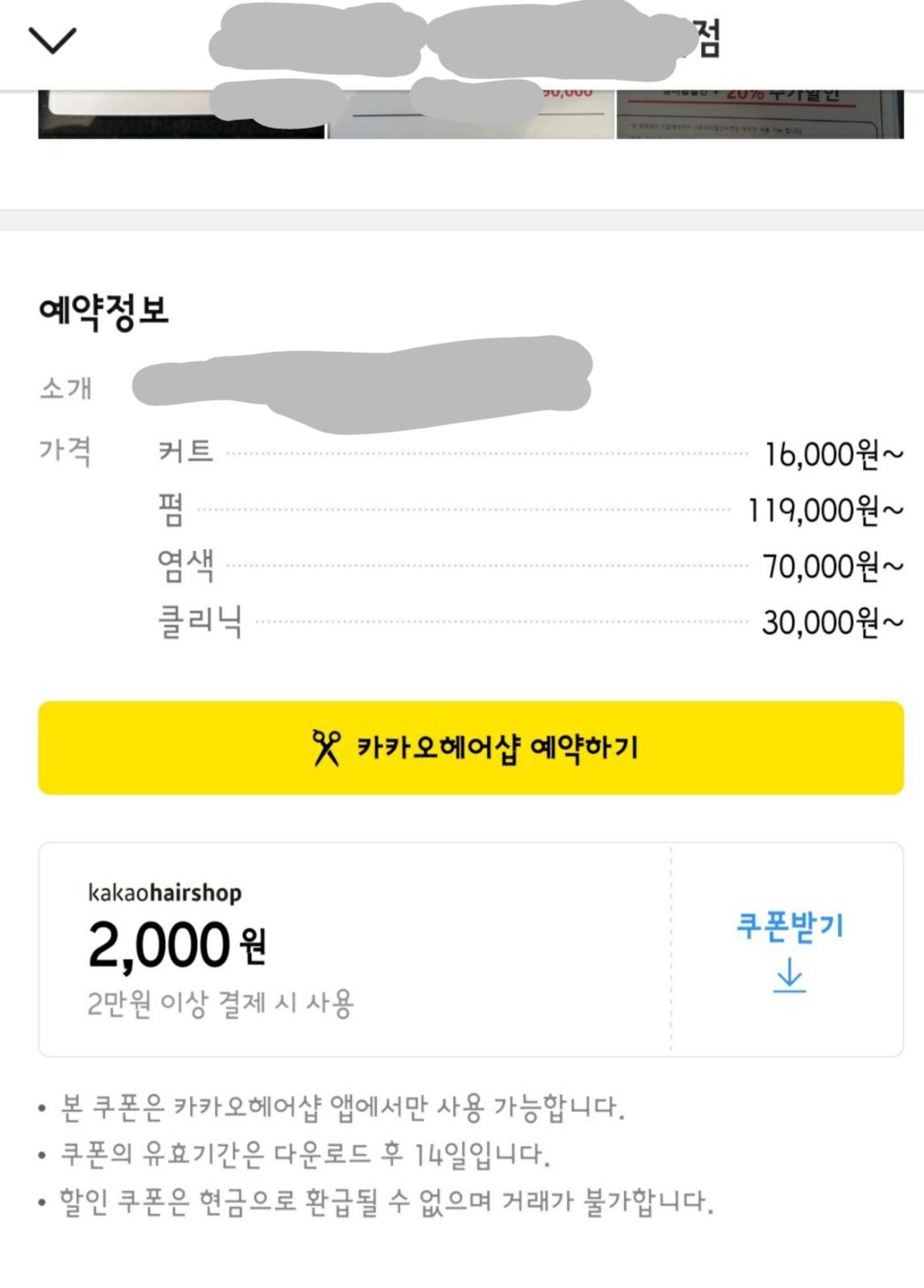 카카오헤어샵앱 예약시 4천원 할인 받는 방법 (2만원 이상 결제시)