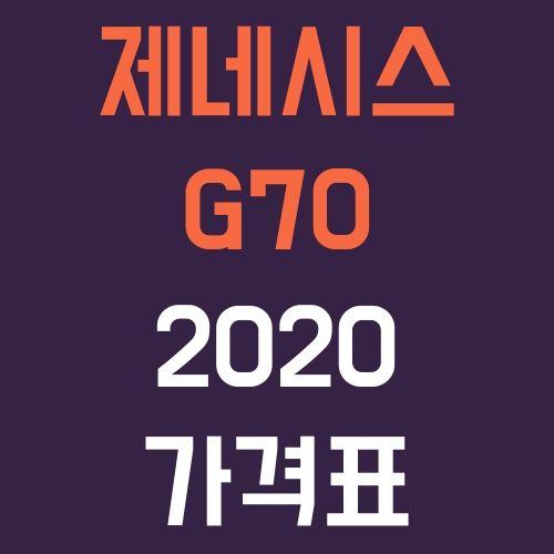 제네시스 G70