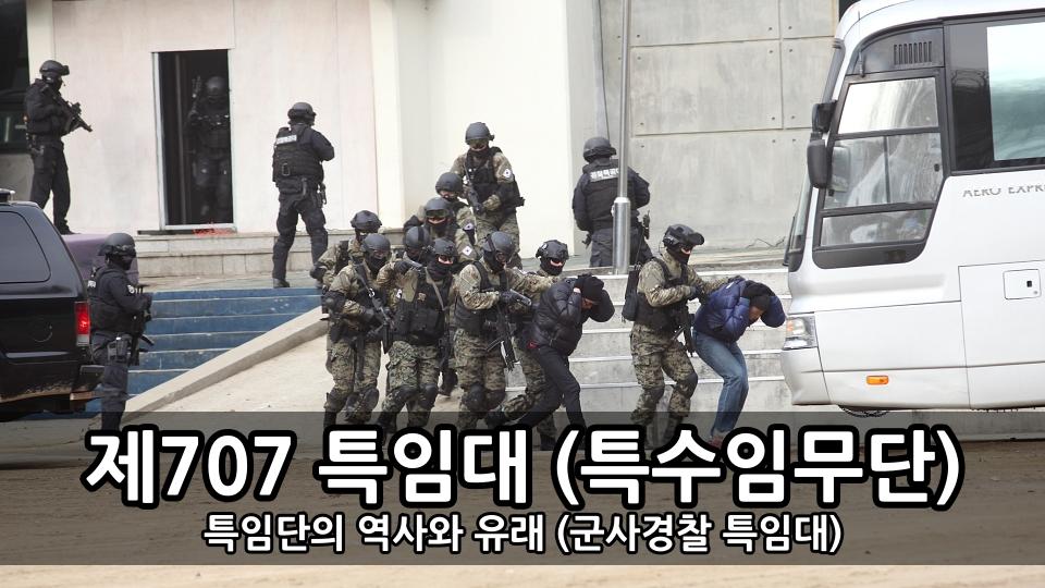 제707 특임대 (특수임무단) - 특임단의 역사와 유래 (군사경찰 특임대)