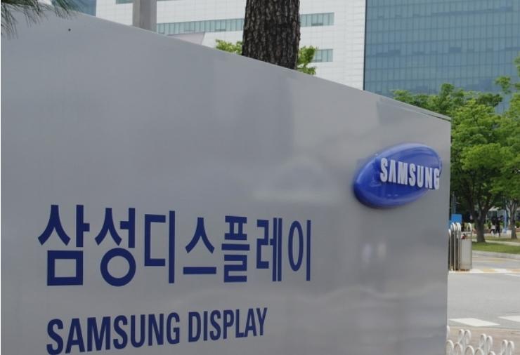 삼성디스플레이 임원인사 2020 정기인사 명단