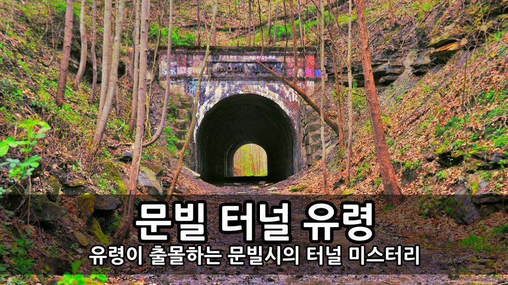 Moonville Tunnel(문빌 터널) - 유령이 출몰하는 문빌시의 터널 미스터리