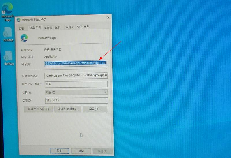 윈도우10 바탕 화면의 엣지 아이콘을 통해 띄운 Microsoft Edge 속성 창