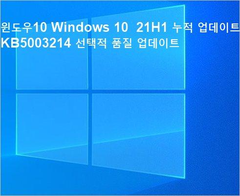 윈도우10 Windows 10 Version 21H1 누적 업데이트 KB5003214 선택적 품질 업데이트