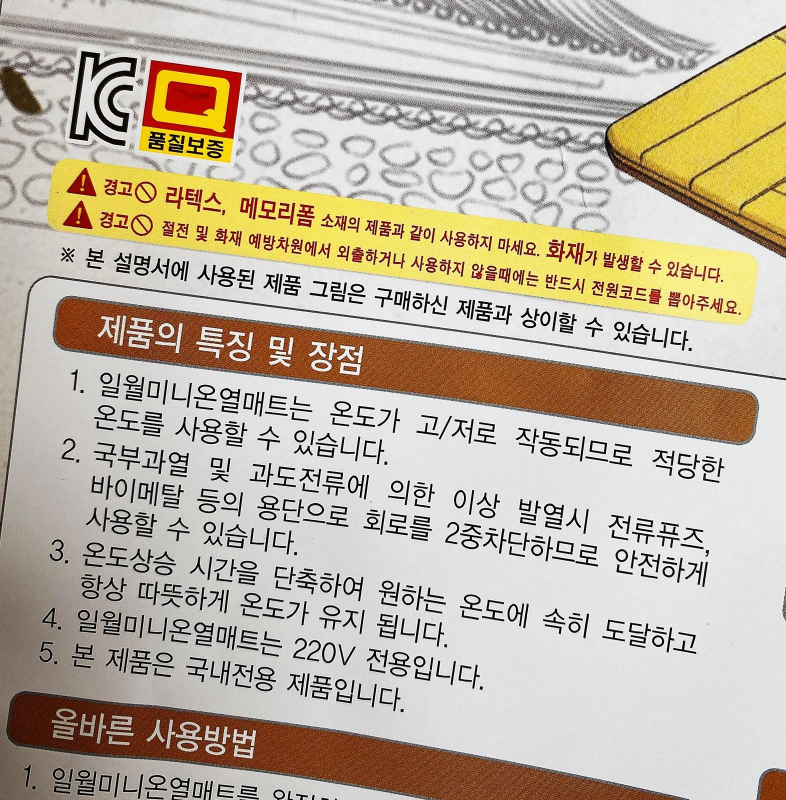전기매트 사용법 1