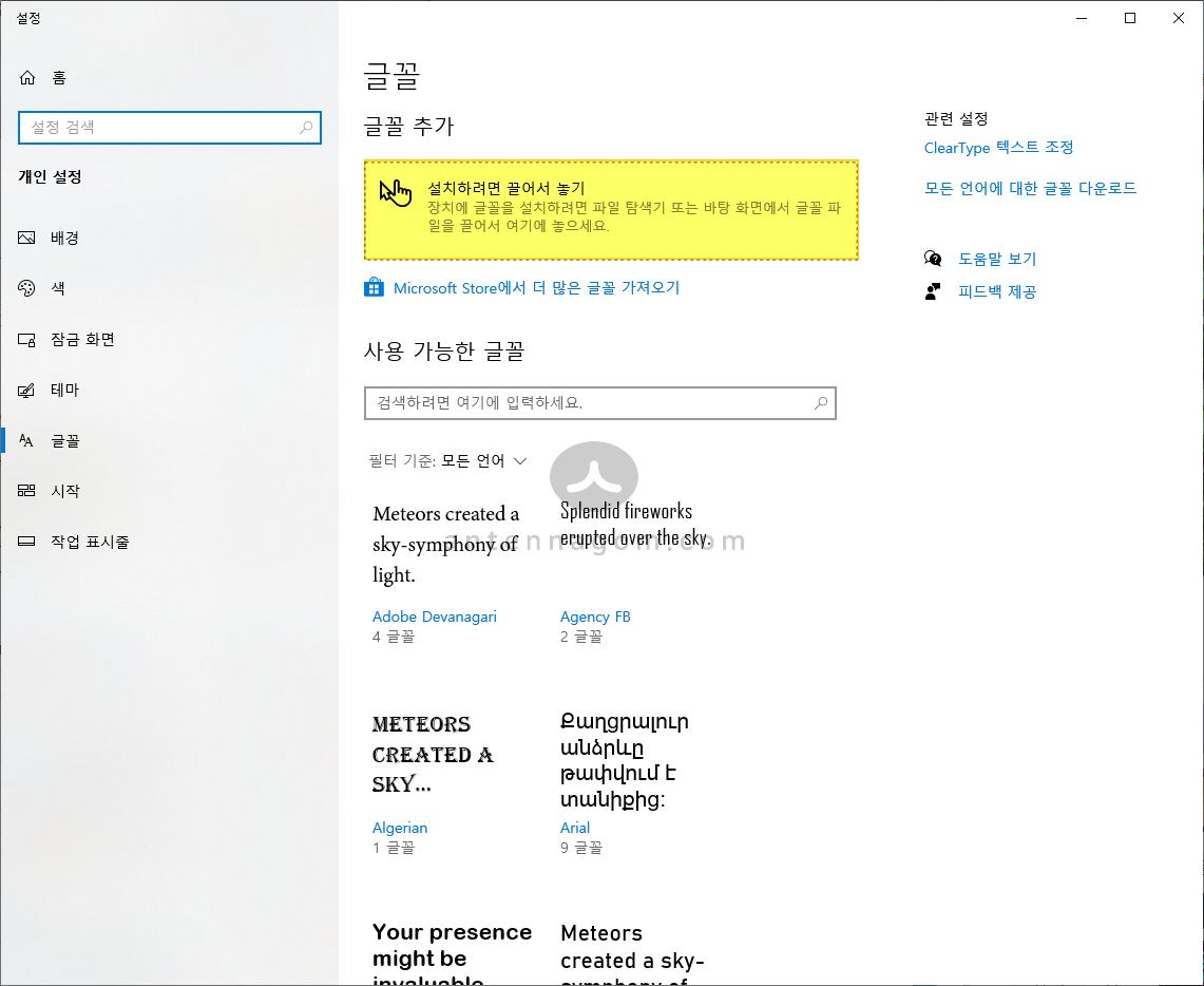 윈도우10 폰트 글꼴 설치 방법 8