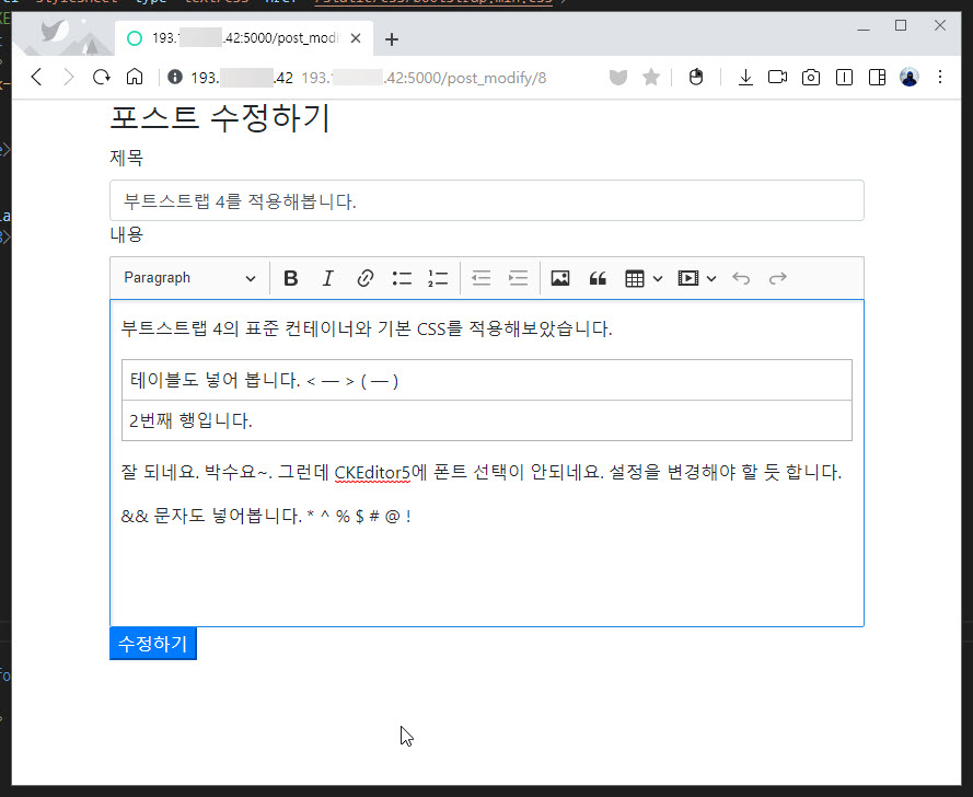 CKEditor 5가 적용된 글쓰기 페이지