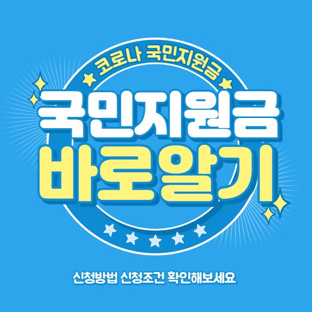 5차 재난지원금 전국민 신청 특고 프리랜서 대상 신청기간 1