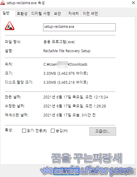 ReclaiMe File Recovery Ultimate 파일 크기
