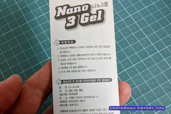나노3겔 포장 후면 특징