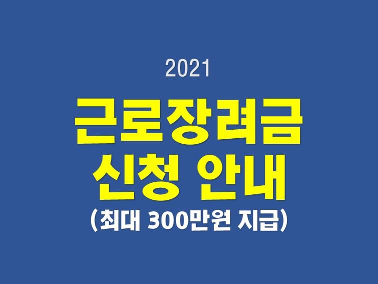 2021 근로장려금 신청