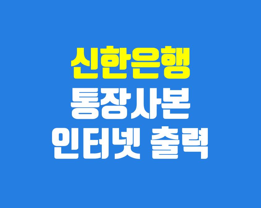 신한은행 통장사본 출력 인터넷