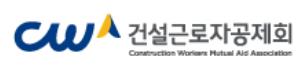 건설근로자-공제회-로고