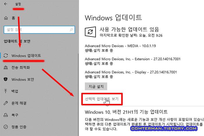 윈도우 업데이트 선택적 업데이트