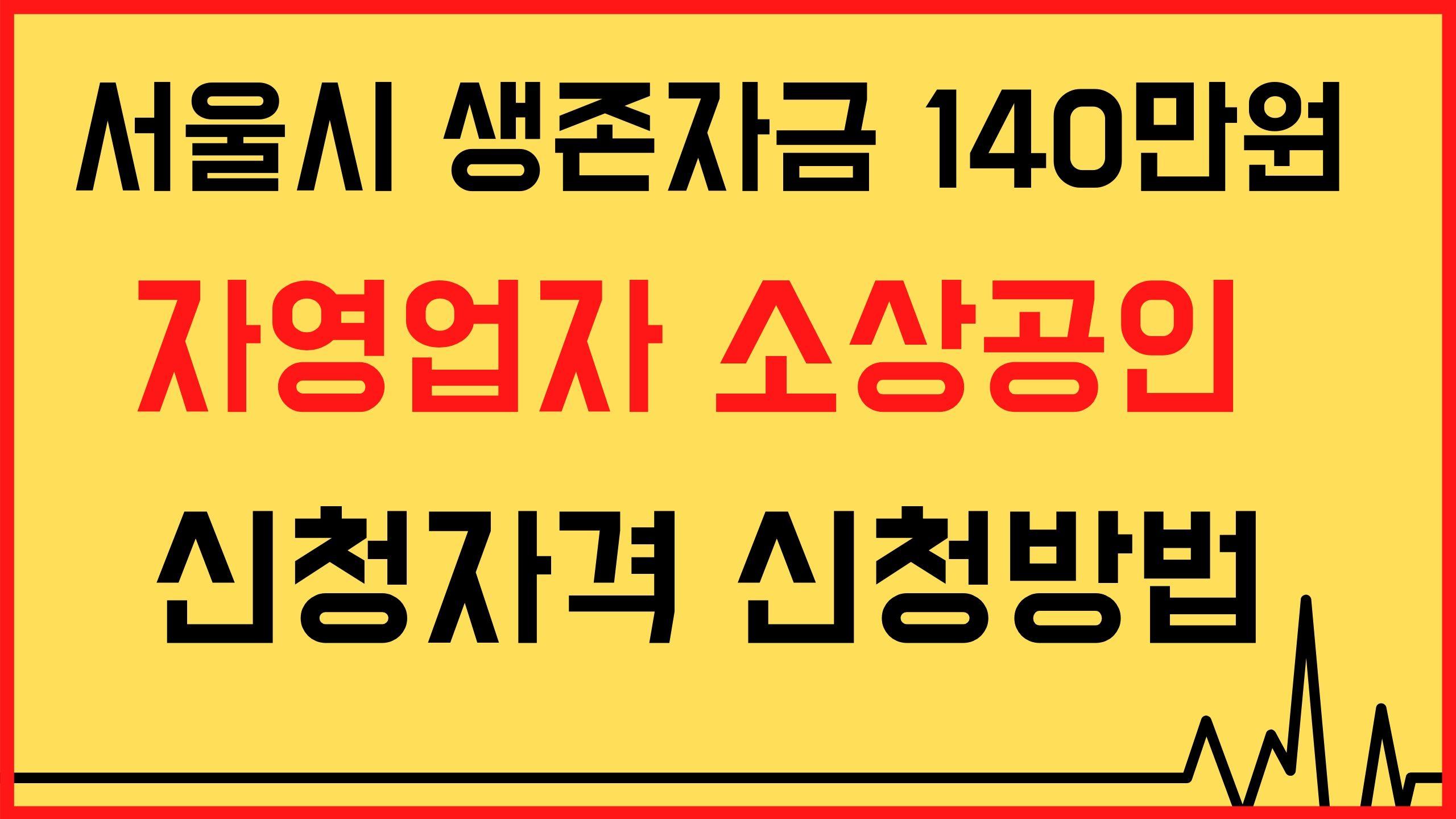 서울시 자영업자 소상공인 지원 신청자격 신청방법