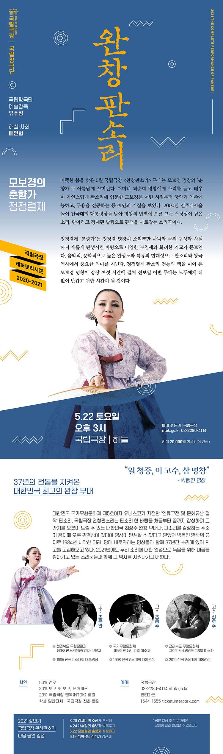 5월 22일 서울 국립극장 완창판소리 공연 '모보경의 춘향가 - 정정렬제 '