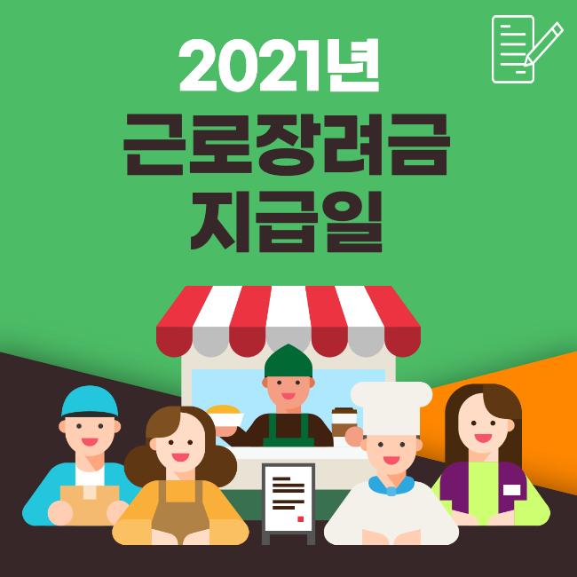 2021년-근로장려금-지금일-예정-썸네일