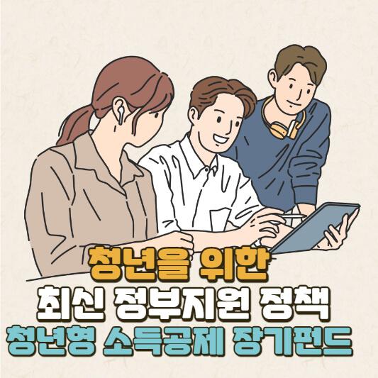 청년형 소득공제 장기펀드