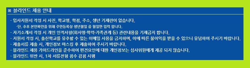 한국남동발전(주) 체험형인턴 채용 공고