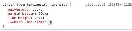개발자 도구 CSS 2