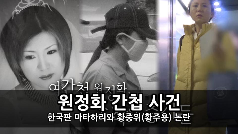 한국판 마타하리 원정화 간첩 사건 - 황중위(황주용) 논란