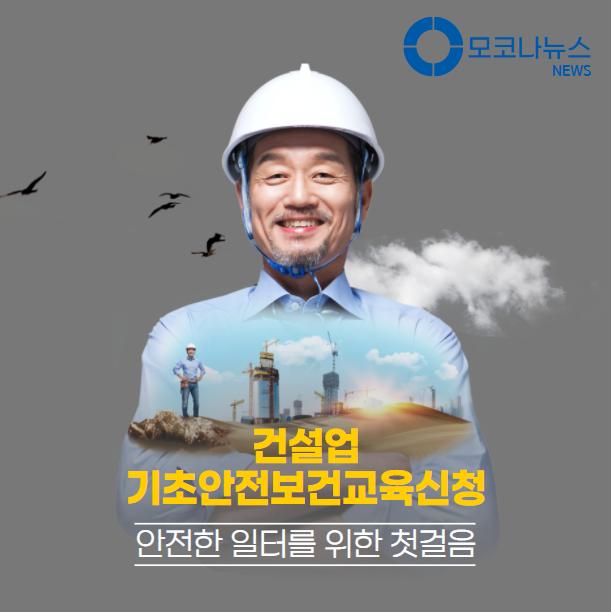 건설업-기초안전보건교육