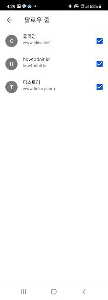 크롬 브라우저의 웹 구독 사용하는 방법 캡처4
