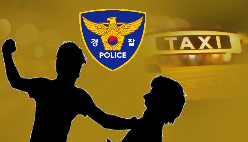 공수처 파견 경찰 '택시기사 폭행' 혐의로 입건