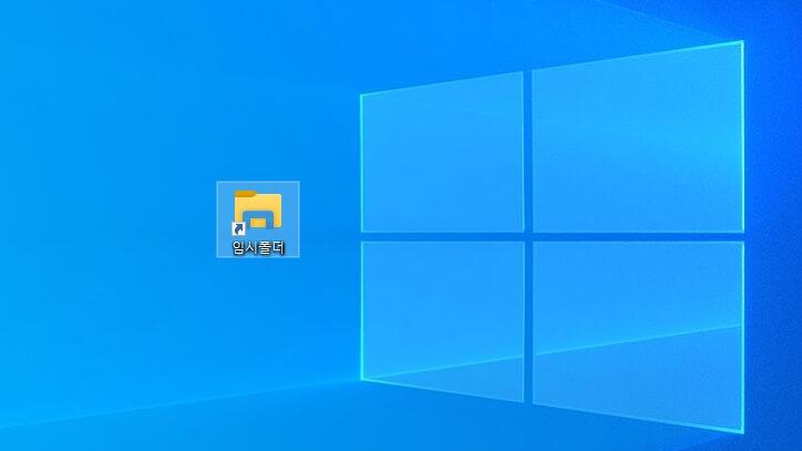 윈도우10-작업표시줄-폴더-고정