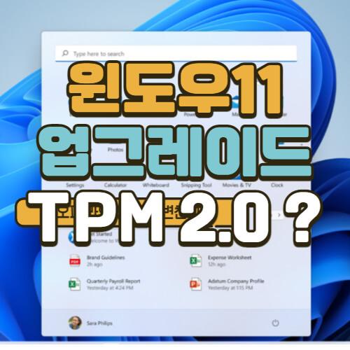 윈도우10-업그레이드-TPM-2.0-대표-이미지