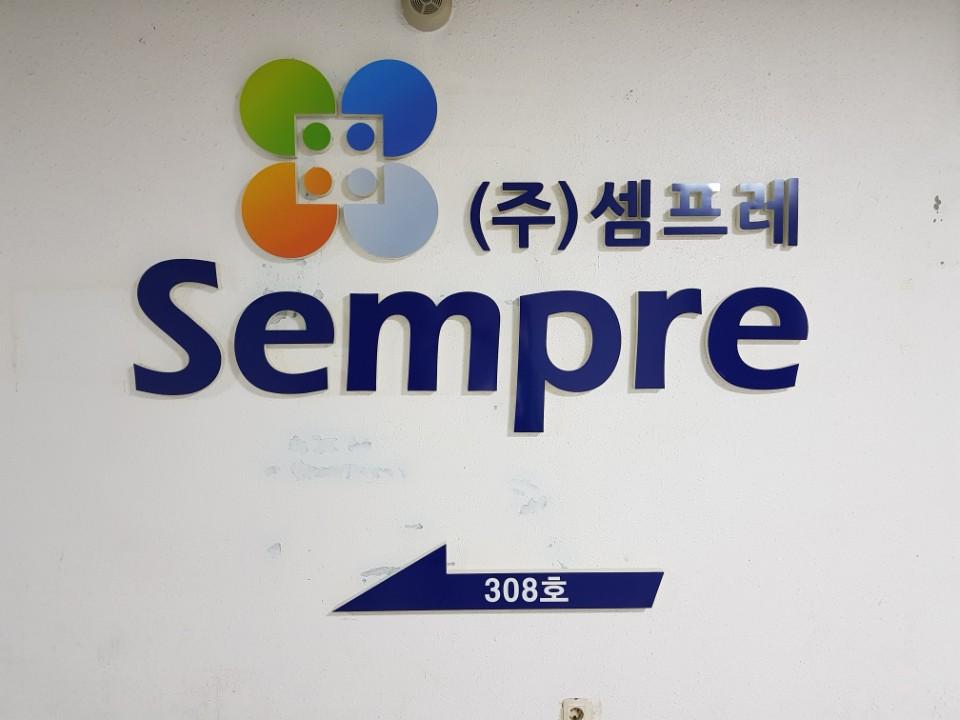(주)셈프레 회사를 소개합니다